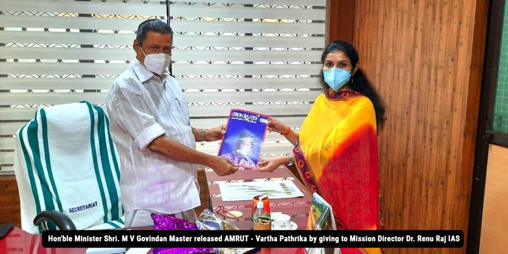 Vartha Pathrika Release